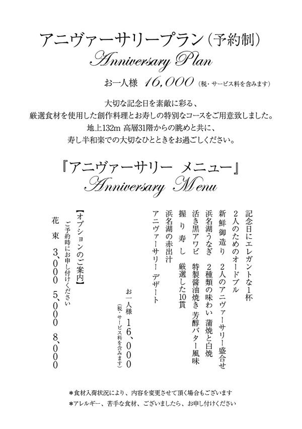 waraku-anniversary